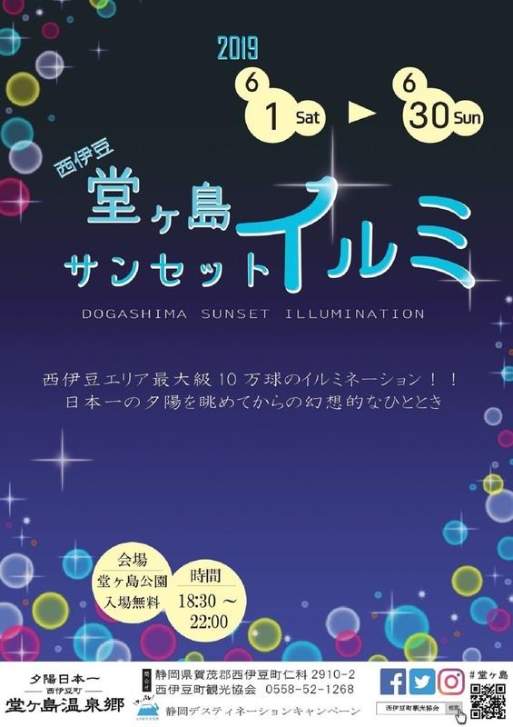 2019.6 堂ヶ島イルミ チラシa.JPG